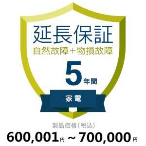 物損付保証 (商品単価) 【60万1円以上】|g-plus8