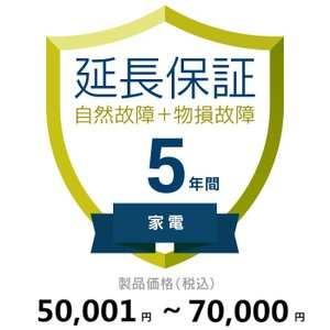 物損付保証 (商品単価) 【5万1円から7万円まで】|g-plus8