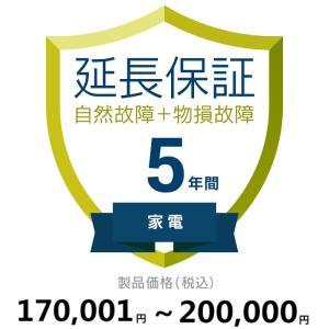 物損付保証 (商品単価) 【17万1円から20万円まで】|g-plus8