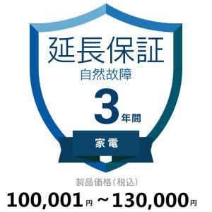 アップルPC3年延長保証 (商品単価) 【10万1円から13万円まで】 g-plus8
