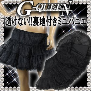 ミニ パニエ ダンス 裏地付き 透けない!!  61502 黒|g-queen