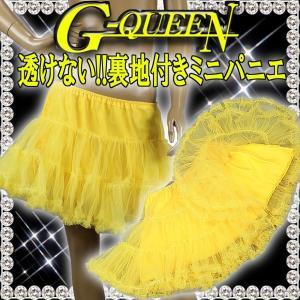 ミニ パニエ ダンス 裏地付き 透けない!!  61505 黄色|g-queen