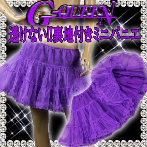 ミニ パニエ ダンス 裏地付き 透けない!!  61509 紫|g-queen
