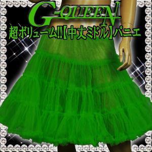 パニエ フラダンス ダンス 中丈ミドル 6152-16 緑|g-queen