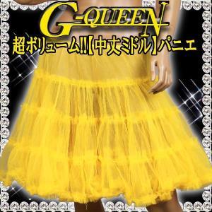 パニエ フラダンス ダンス 中丈ミドル 61525 黄色|g-queen