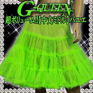 パニエ フラダンス ダンス 中丈ミドル 61526 黄緑|g-queen