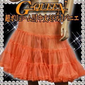 パニエ フラダンス ダンス 中丈ミドル 61527 オレンジ|g-queen
