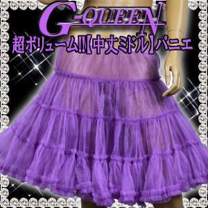パニエ フラダンス ダンス 中丈ミドル 61529 紫|g-queen