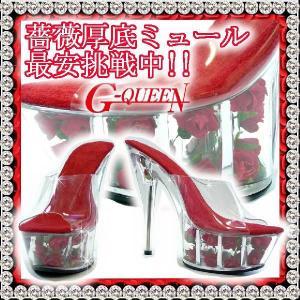 72463M【新品】ヒール14.5cmでモデルStyleに変身!!厚底クリア薔薇バラローズサンダル(ミュール)☆赤☆【Mサイズ】|g-queen