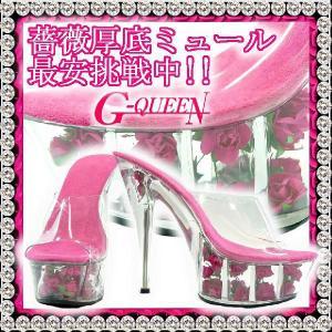 72468S【新品】ヒール14.5cmでモデルStyleに変身!!厚底クリア薔薇バラローズサンダル(ミュール)☆チェリーピンク☆【Sサイズ】 g-queen