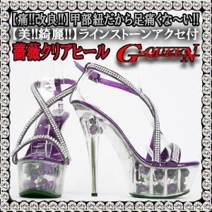 72569L薔薇ラインストーン紐(ミュール)☆紫☆【Lサイズ】厚底クリアローズバラサンダル【7256】【キャバ サンダル】 g-queen