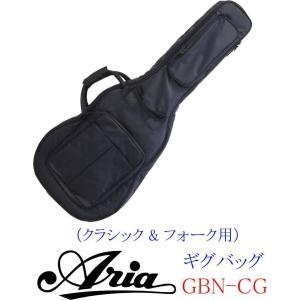 ARIA GBN-CG アコースティックギター用 ギグバッグ / ギグケース (クラシックギター & フォーク・ サイズ)|g-sakai