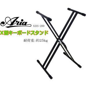 Aria 【KBS-200】 Keyboard Stand アリア キーボードスタンド 折りたたみ式|g-sakai