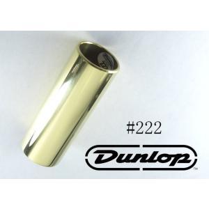 Jim Dunlop  #222 MM(Medium)  Brass Slides  ジム ダンロップ スライドバー ボトルネック ブラス製