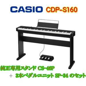 CASIO CDP-S160 BK + 純正専用スタンド CS-46P + 3本ペダルユニット SP-34 セット (※商品代引き不可)|g-sakai