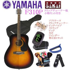 YAMAHA F310P/TBS ヤマハ アコースティックギター 初心者セット クリップチューナー&小物セット付き|g-sakai