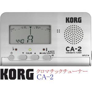 【限定カラー】 KORG CA-2 SL (Silver) CHROMATIC TUNER コルグ クロマチックチューナー シルバー|g-sakai