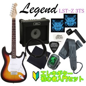 Legend by ARIA PROII LST-Z 3TS レジェンド アリアプロツー エレキギター初心者入門セット|g-sakai