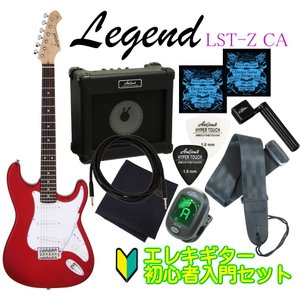 Legend by ARIA PROII LST-Z CA レジェンド アリアプロツー エレキギター初心者入門セット|g-sakai
