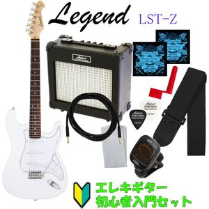 Legend by ARIA PROII LST-Z WH レジェンド アリアプロツー エレキギター初心者入門セット|g-sakai