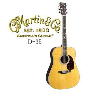 Martin D-35 【STANDARD SERIES】 マーティン アコースティック・ギター D35 g-sakai