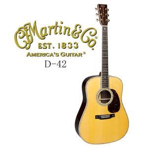 Martin D-42 【STANDARD SERIES】 マーティン アコースティック・ギター D42 g-sakai