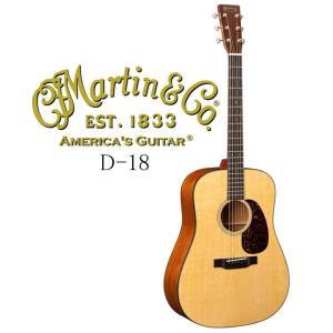Martin D-18 【STANDARD SERIES】 マーティン アコースティック・ギター D18 g-sakai