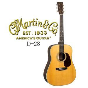 Martin D-28 【STANDARD SERIES】 マーティン アコースティック・ギター D28 g-sakai