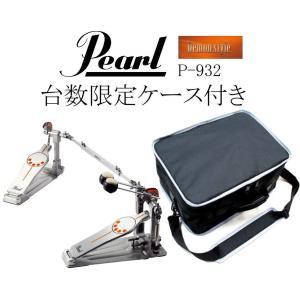 Pearl P-932SC Powershifter Demon Style Double Pedal パール ドラム・ツイン・ペダル パワーシフター・デーモンスタイル 【台数限定ケース付き】|g-sakai