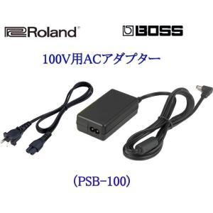 Roland / BOSS 【PSB-100】 ローランド / ボス 100V用ACアダプター (MOBILE AC/MOBILE BA/GT-1000/GT-100等に対応)|g-sakai