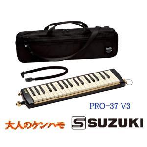 SUZUKI PRO-37V3 鍵盤ハーモニカ メロディオン 大人のケンハモ|g-sakai