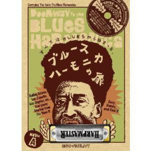 SUZUKI ブルース ハーモニカ の 扉 MR-200 教則CD 演奏法解説ブックレット付|g-sakai