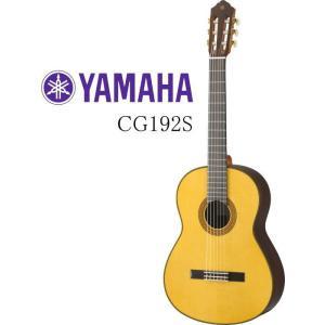《※入荷しました。 在庫あります。》 YAMAHA CG192S Classical Guitar ヤマハ クラシック・ギター|g-sakai