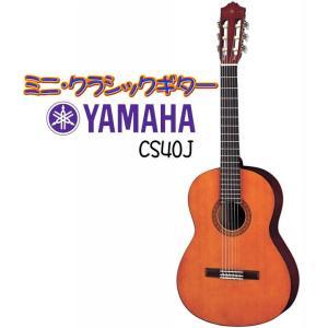 《※入荷しました。 在庫あります。》 YAMAHA CS40J SHORT SCALE CLASSICAL GUITAR ヤマハ ショート・スケール・クラシック・ギター|g-sakai
