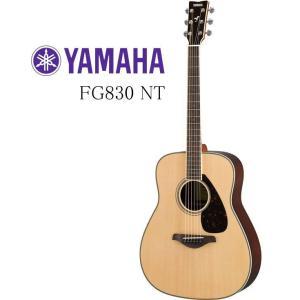 FG830はヤマハギターチームが新しく開発した木工加工技術により、中低音域における音量を強化し、パワ...