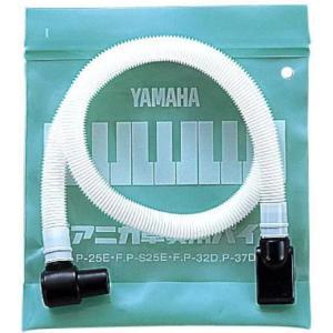 YAMAHA PTP-32D ヤマハ ピアニカ 鍵盤ハーモニカ用 ホース 卓奏パイプ g-sakai