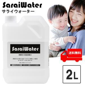 サライウォーター2L・無害な消臭除菌水!アルコールが効かないウイルス・菌を強力消臭除菌【遮光袋付き】次亜塩素酸水2L