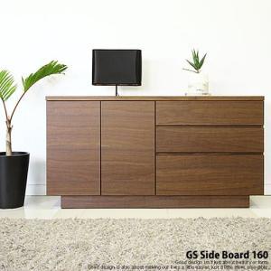 キャビネット/サイドボード/引き出し/チェスト/キャビネット/木製/国産/GSシリーズ[GS-SideBoard160]|g-shape