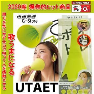 UTAET ウタエット VOICE TRAINING TOOL 自宅で思いっきり歌える 手軽にボイストレーニング|g-store1