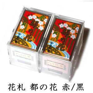 任天堂 花札 都の花 黒・赤 セット Nintendo ニンテンドー カードゲーム g-store1
