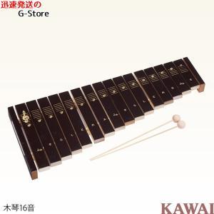 【18日までポイント10倍!】【ラッピング対応】カワイ シロホン16S 1309 木製シロホン 木琴 楽器玩具 もっきん おもちゃ KAWAI|g-store1