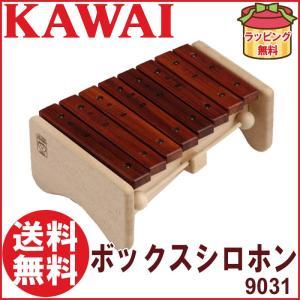 【18日までポイント10倍!】カワイ ボックスシロホン 9031 木琴 もっきん シロホン 楽器玩具 おもちゃ KAWAI|g-store1
