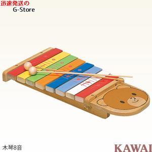 【18日までポイント10倍!】【ラッピング対応】カワイ シロホンクマ 9016 木琴 シロホン 楽器玩具  おもちゃ もっきん KAWAI|g-store1