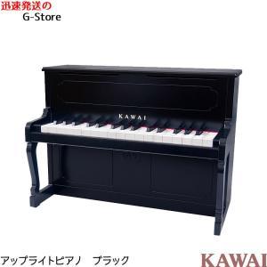 【お急ぎの方!!】【23時間以内発送】カワイ ミニピアノ アップライトピアノ 1151 ブラック 楽...