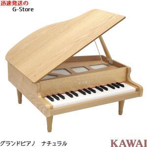 【18日までポイント10倍!】ご予約受付中【ラッピング対応】【特典付き】カワイ ミニピアノ 1144 ナチュラル グランドピアノ 楽器玩具 おもちゃ ピアノ KAWAI|g-store1