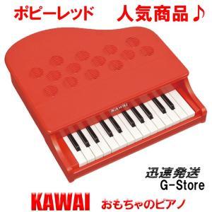 【18日までポイント10倍!】【ラッピング対応】【特典付き】カワイ ミニピアノ P-25 1183 ポピーレッド  トイピアノ KAWAI|g-store1