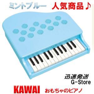 【18日までポイント10倍!】【ラッピング対応】【特典付き】カワイ ミニピアノ P-25 1185 ミントブルー KAWAI トイピアノ クリスマスプレゼントに最適|g-store1