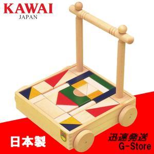 【送料無料】KAWAI カワイ 抗菌カラー押し車つみきB 4420 知育玩具 おもちゃ 木製 積み木セット|g-store1