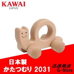 KAWAI カワイ ハンドトイ かたつむり 2031 知育玩具 おもちゃ 木製 ガラガラ ラトル|g-store1