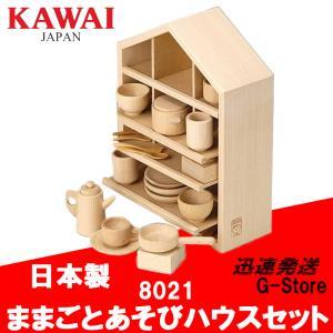 ままごとキッチン KAWAI カワイ ままごとあそびハウスセット 8021 知育玩具 おもちゃ 木製|g-store1